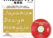 ジャパニズムデザイン年賀状2006