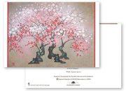 芳梅譜 -Japanese apricot (二つ折り)