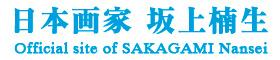 日本画家 坂上 楠生 | Official site of Japanese painter SAKAGAMI Nansei