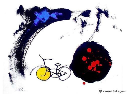 プロローグ 「自転車」